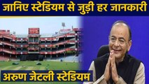 Feroz Shah Kotla stadium rename as Arun Jaitley stadium, Know everything about stadium | वनइंडिया