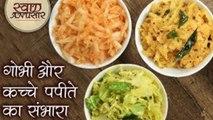 गोबी और कच्चे पपीते की चटनी | Cabbage & Papaya Sambharo | Raw Papaya Chutney for Fafda Jalebi- Toral