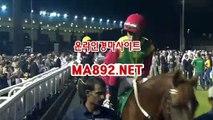 경마베팅 ma892.net 인터넷경마사이트 온라인경마 인터넷경마 일본경마사이트