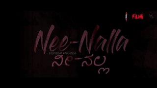 Nee Nalla Kannada Short Movie |  ಕನ್ನಡದ ಪ್ರೇಮ ಕಥೆ ನೀ ನಲ್ಲ  | FILMIBEAT KANNADA