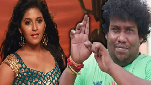Bigg Boss Movie : Yogi Babu Anjali Pairs   பிக் பாஸ் 3 வீட்டில் அஞ்சலியும், யோகி பாபுவும்