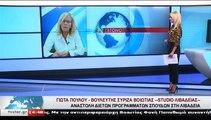 Η Βουλευτής ΣΥΡΙΖΑ Βοιωτίας, Γ. ΠΟΥΛΟΥ, στο STAR Κεντρικής Ελλάδας