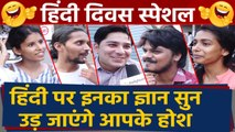 Hindi Diwas: देश के Youths को कितनी है Hindi की Knowledge, Watch Video । वनइंडिया हिंदी