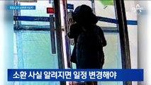 """국민 10명 중 6명 """"조국 가족 검찰 수사는 정당"""""""