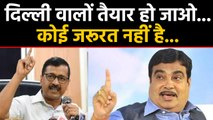 Arvind Kejriwal के Odd-Even को  Nitin Gadkari ने बताया बेकार । वनइंडिया हिंदी