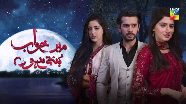 Main Khwab Bunti Hon Episode #46 HUM TV Drama 13 September 2019