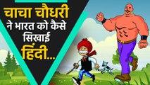 Dimond कॉमिक्स के किरदारों ने कैसे भारत को सिखाई हिंदी? जाने अब क्या कर रहे हैं चाचा चौधरी