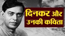 हिंदी दिवस पर सुनिए रामधारी सिंह दिनकर की खूबसूरत रचना