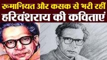 हिंदी दिवस पर देखिए हरिवंश राय बच्चन की ये खूबसूरत कविता