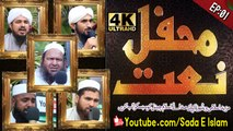 Mahfal E Nat EP 01 - محفل نعت قسط نمبر 1- Sada E Islam Studio Peshawar-Pashto 1st Ever Nat Mahfal