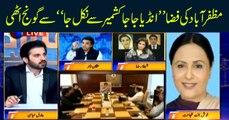 Aiteraz Hai | Adil Abbasi | ARYNews | 13 September 2019