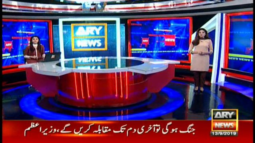 News @ 9  | ARYNews | 13 September 2019