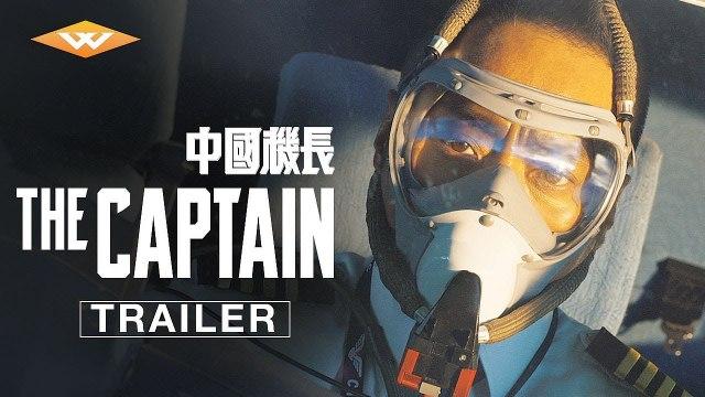 The Captain Trailer #1 (2019) Hanyu Zhang, Jiang Du Drama Movie HD