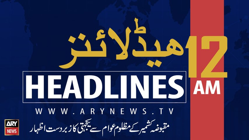 ARY News Headlines | Thousands missing in occupied Kashmir: Mishal Malik | 12 AM | 14 September 2019