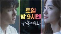 [티저] 오늘 토요일이구나?!♥ 토일엔 tvN