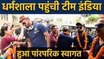 India vs South Africa 1st T20I : Team India's Traditional welcome at Dharamshala | वनइंडिया हिंदी