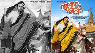 Dream Girl Box Office Day 1 Collection : Ayushmann Khurrana | Nushrat Bharucha | FilmiBeat