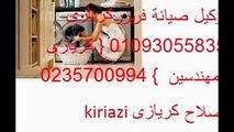 ارقام تليفون كريازى  01093055835  # صيانة كريازى  الزمالك  # 0235700994 ثلاجة كريازى