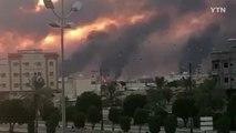 사우디 아람코 주요 석유시설 드론 공격에 화재 / YTN