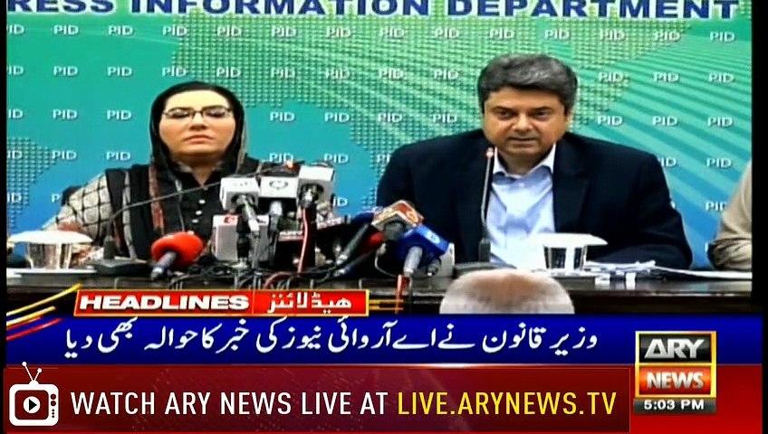 ARY News Headlines |Farooq Sattar dubs talk on Article 149 a| 5PM | 14 Septemder 2019