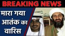 Osama Bin Laden का आतंकी बेटा Hamza Bin Laden ढेर । वनइंडिया हिंदी