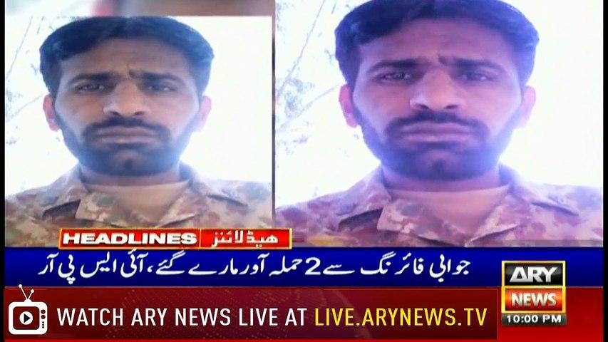 ARY News Headlines |Farooq Sattar dubs talk on Article 149| 10PM | 14 Septemder 2019
