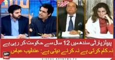 Andleeb Abbas slams PPP for ruining Sindh