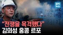 [엠빅뉴스] (독점공개) 홍콩 시위 취재 중인 '스트레이트' 김의성 MC가 보내온 현장 영상!