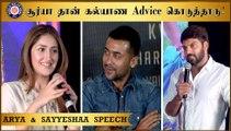 சூர்யா தான் கல்யாண Advice கொடுத்தாரு! Arya & Sayyeshaa Speech | Kaappaan Press Meet