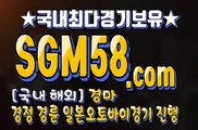 인터넷실시간경마 SGM58 . Com ミ✪ 스크린경마