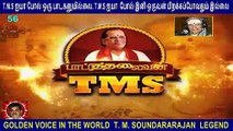 T M Soundararajan Legend- பாட்டுத்தலைவன் டி.எம்.எஸ் Episode - 56