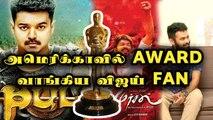 அமெரிக்காவில் AWARD வாங்கிய விஜய் ரசிகர் | SHORTFILM DIRECTOR INTERVIEW | FILMIBEAT TAMIL