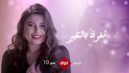 الليلة.. أولى حلقات الموسم الثاني من بيت بيوتي على MBC العراق