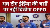 IND vs SA 1st T20: Virat Kohli, Rohit Sharma unveils team jersey with Byju's logo | वनइंडिया हिंदी