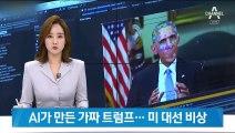 AI가 만든 가짜 트럼프 영상…내년 대선 앞두고 미국 '비상'