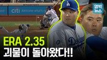 [엠빅뉴스] 류현진, 7이닝 무실점 완벽투구.. 사이영상 희망 살렸다!