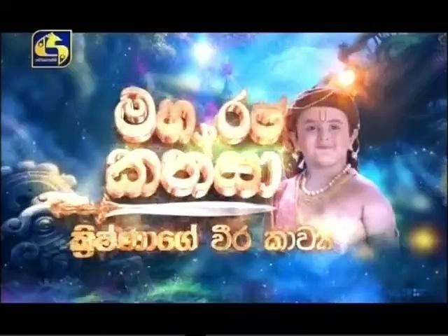 Maharja Kansa (392) -15-09-2019 Thumbnail