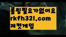 【배터리게임】【로우컷팅 】【rkfh321.com 】적토마주소【rkfh321.com 】적토마주소pc홀덤pc바둑이pc포커풀팟홀덤홀덤족보온라인홀덤홀덤사이트홀덤강좌풀팟홀덤아이폰풀팟홀덤토너먼트홀덤스쿨강남홀덤홀덤바홀덤바후기오프홀덤바서울홀덤홀덤바알바인천홀덤바홀덤바딜러압구정홀덤부평홀덤인천계양홀덤대구오프홀덤강남텍사스홀덤분당홀덤바둑이포커pc방온라인바둑이온라인포커도박pc방불법pc방사행성pc방성인pc로우바둑이pc게임성인바둑이한게임포커한게임바둑이한게임홀덤텍사스홀덤바닐라