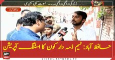 Hafizabad: Team Zimmedar Kaun's sting operation