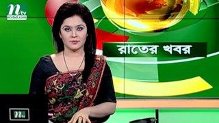 NTV Rater Khobor | 15 September 2019
