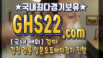 안전한경마사이트 ● [GHS 22. CoM] ● 국내경마