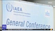 '후쿠시마 오염수' 공론화…오늘 IAEA 기조연설