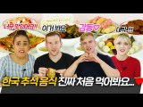 Foreigners Try Korean Thanksgiving food For the First Time