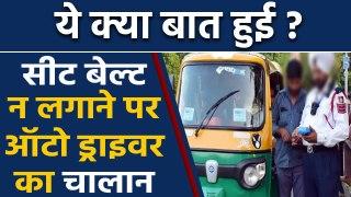 Bihar के Muzaffarpur में Seat Belt नहीं लगाने पर Auto Driver का कटा Challan | वनइंडिया हिंदी