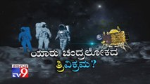 Yaaru Chandralokada Trivikrama: NASA Helping ISRO Establish Communication with Lander Vikram