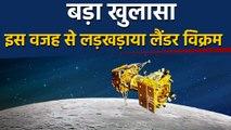 Chandrayaan-2: आखिरी 2 मिनट में Speed बढ़ने से लड़खड़ा गया Lander Vikram? । वनइंडिया हिंदी