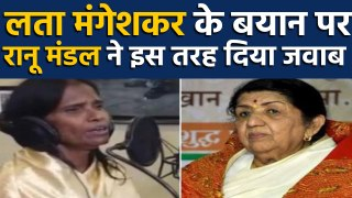 Ranu Mandal ने दिया Lata Mangeshkar को उनके नकल वाले बयान पर ऐसा जवाब | वनइंडिया हिंदी