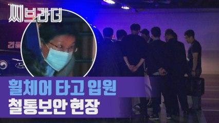 구치소 나온 박근혜 전 대통령, 어깨 수술 입원 철통 보안 현장 [씨브라더]