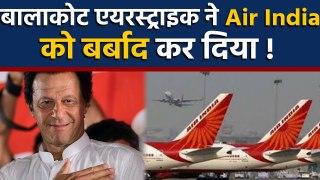 Air India को Balakot Air Strike से बड़ा नुकसान, बंद होने की कगार पर ! | वनइंडिया हिंदी