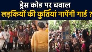 Hyderabad में Students का College के Against Protest, Dress Code को लेकर मचा बवाल | वनइंडिया हिंदी